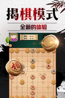 途游中国象棋